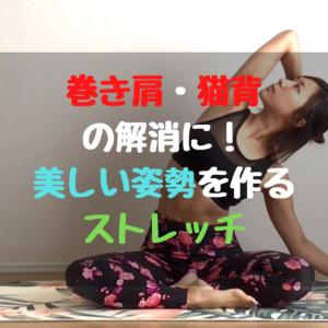 ストレッチで姿勢改善!美姿勢を作るストレッチ5選