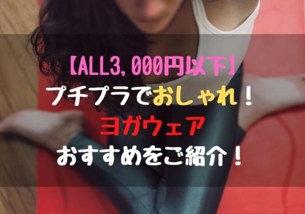 【ALL3,000円以下】プチプラでオシャレ、上質なヨガウェア6選を集めました!