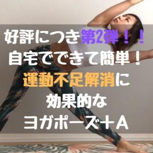 自宅でできて簡単!運動不足解消に効果的なヨガポーズ+α