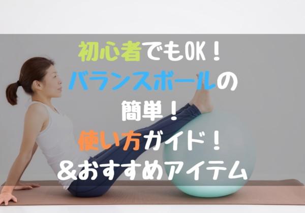 初心者もOK・バランスボールの簡単使い方ガイド!
