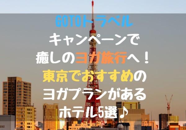 GoToトラベルキャンペーンで癒しのヨガ旅行へ!東京でおすすめのヨガプランがあるホテル5選♪
