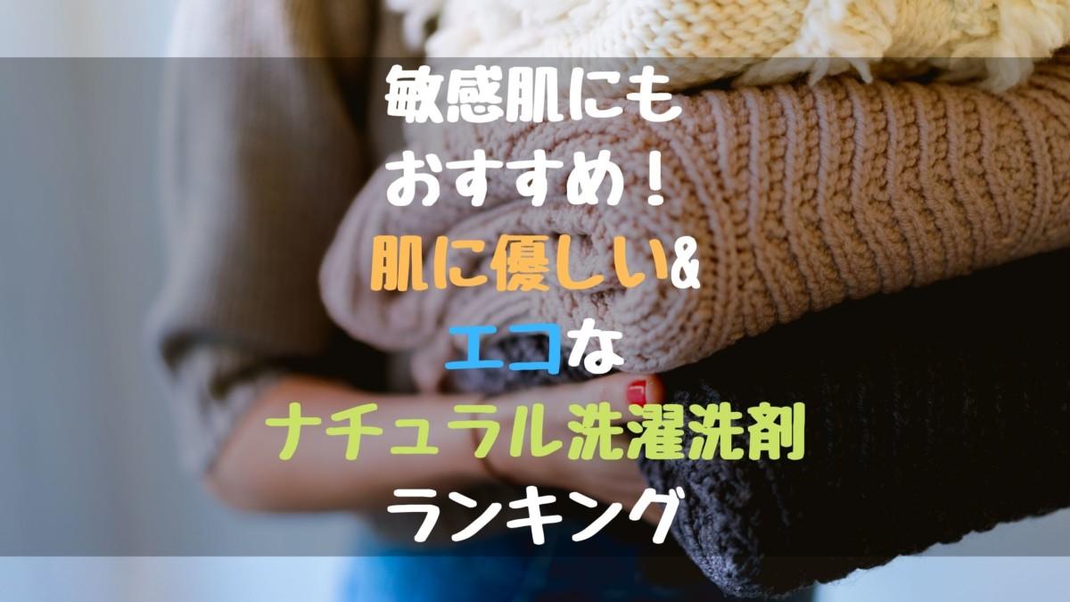 敏感肌にもおすすめ!肌に優しい&エコなナチュラル洗濯洗剤ランキング
