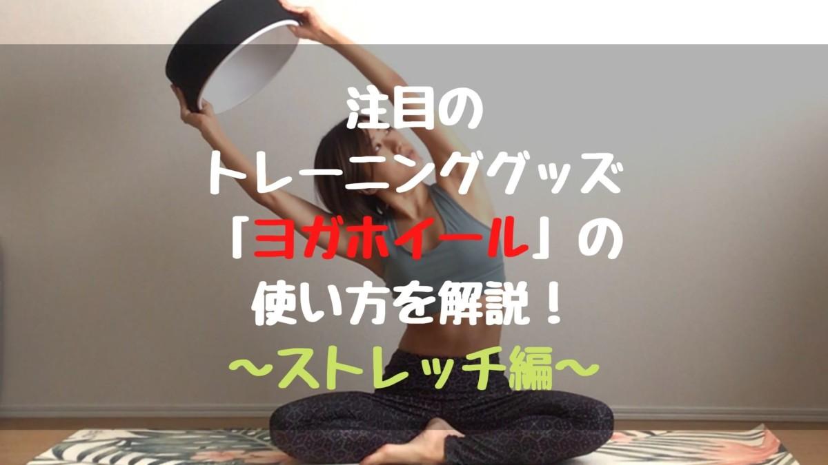 注目のトレーニンググッズ「ヨガホイール」の使い方を解説!〜ストレッチ編〜
