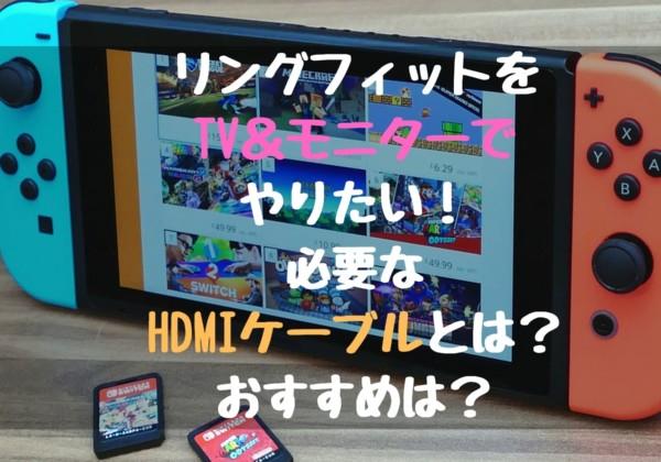 リングフィットをTV&モニターでやりたい!必要なHDMIケーブルとは?そのおすすめは?